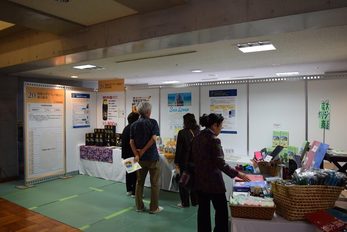 未来共創フェア2019 11.琉球大学ブランド商品の展示・販売