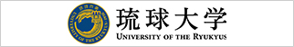 国立大学法人 琉球大学
